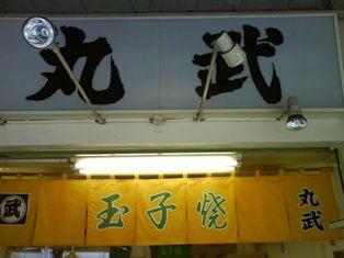 丸武2.JPG