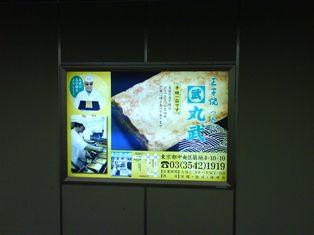 築地駅3丸武看板.JPG